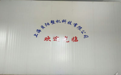 ChinaPlastic Film Blowing MachineCompany